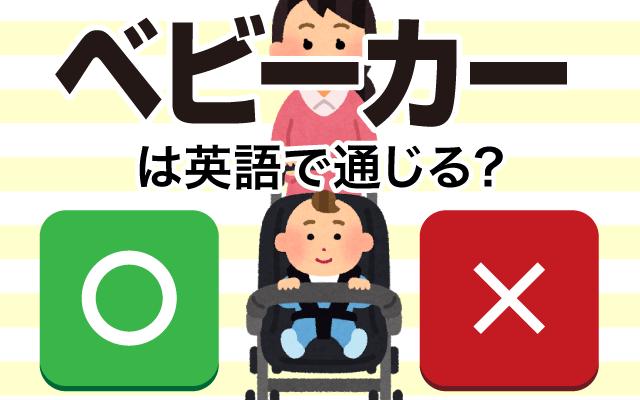 赤ちゃんを乗せる【ベビーカー】は英語で通じる?通じない?