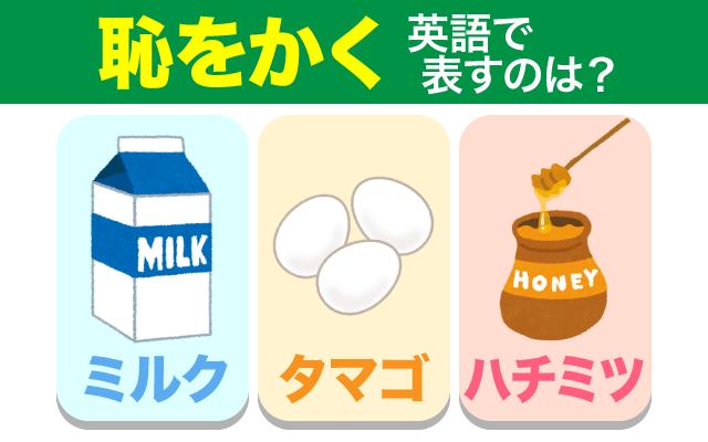 英語で【恥をかく】の表現に使う飲食物は?