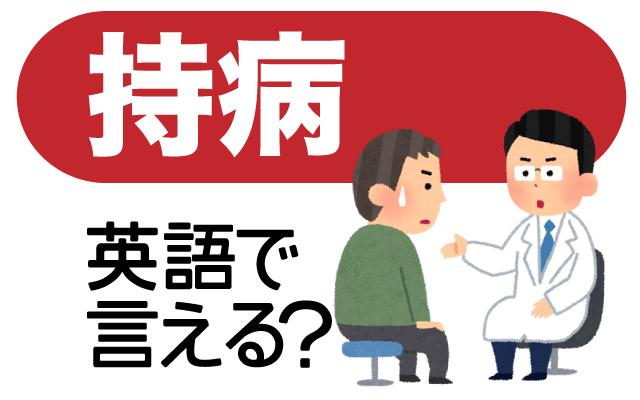 長期間直らない病気【持病】って英語で何て言う?