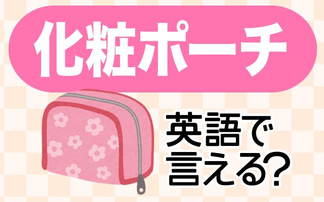 化粧道具を淹れる【化粧ポーチ】は英語で何て言う?