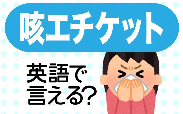 新型コロナウイルス感染予防の【咳エチケット】は英語で何て言う?