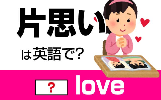 恋愛ドラマや少女漫画の定番【片思い】は英語で何て言う?