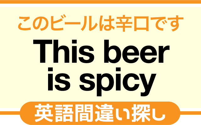 英語の間違い探し【このビールは辛口です。】の英文にあるミスは?