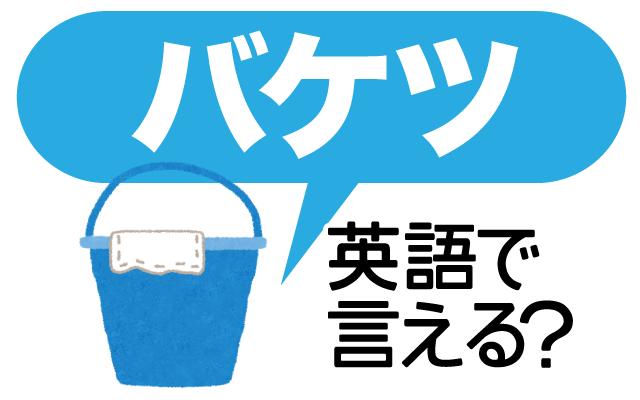 水を溜めておく【バケツ】は英語で何て言う?