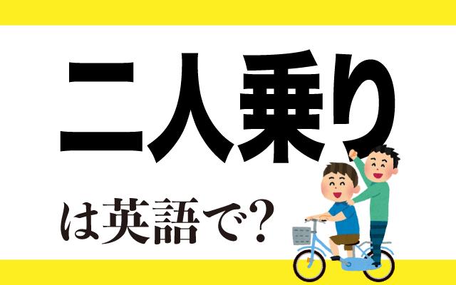 自転車などの【二人乗り】は英語で何て言う?