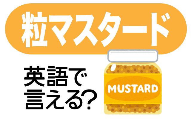 ソーセージなどに合わせる【粒マスタード】は英語で何て言う?