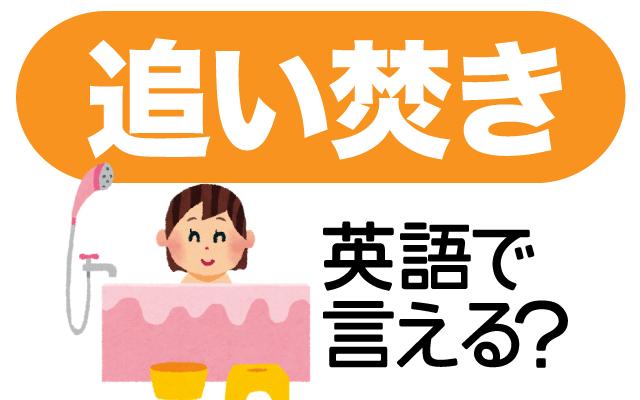 お風呂のお湯を温め直す【追い焚き】は英語で何て言う?