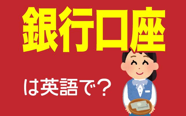 銀行にお金を預ける【銀行口座】は英語で何て言う?