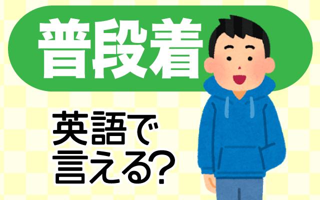 家の近所などで日常着る服【普段着】は英語で何て言う?