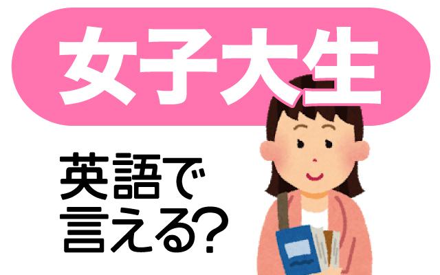 女性の大学の生徒を意味する【女子大生】は英語で何て言う?