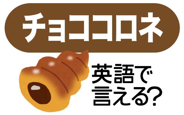 【チョココロネ】は英語で通じる?通じない和製英語?