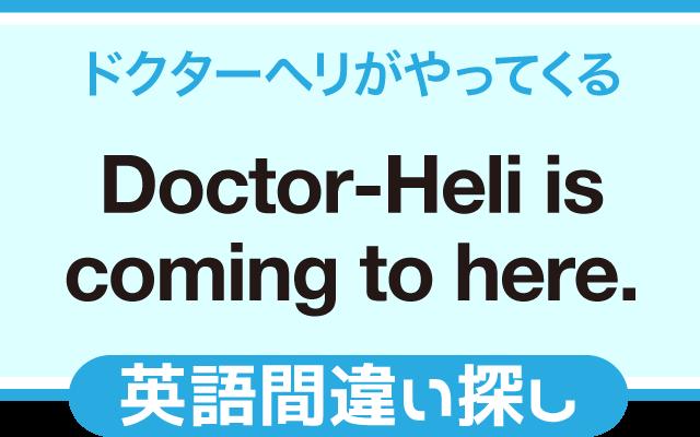 英語の間違い探し【ドクターヘリがやってくる】の英文にあるミスは?