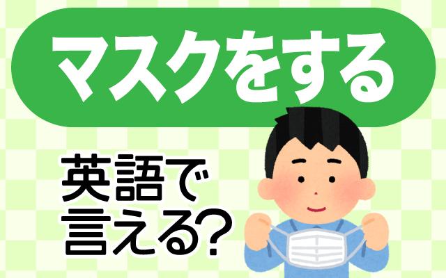 感染予防に大切な【マスクをする】は英語で何て言う?