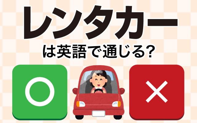 乗用車を借りられる【レンタカー】は英語で通じる?通じない?