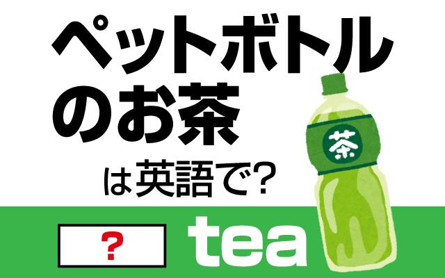 コンビニなどで買える【ペットボトルのお茶】は英語で何て言う?