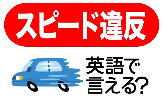 制限速度を超えて運転する【スピード違反】は英語で何て言う?