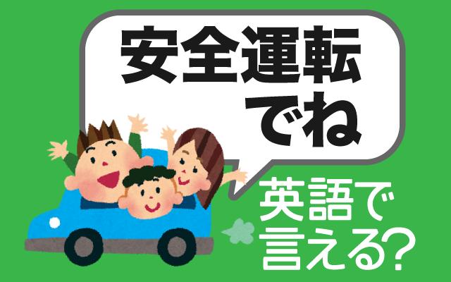車での移動の際【安全運転でね】は英語で何て言う?