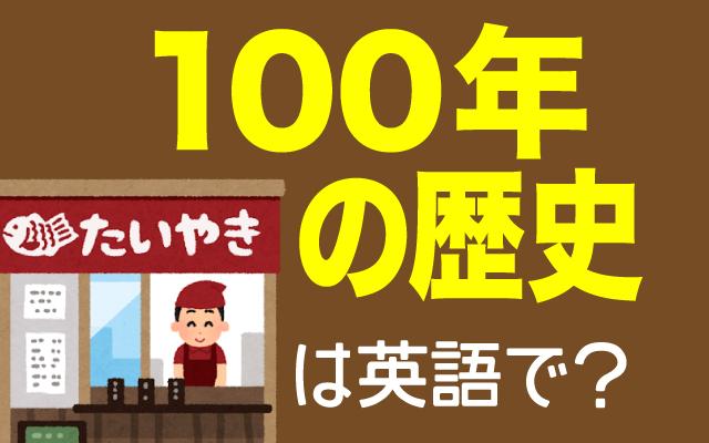老舗や名店などの【100年の歴史】は英語で何て言う?