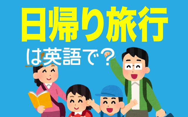 宿泊をしない【日帰り旅行】は英語で何て言う?