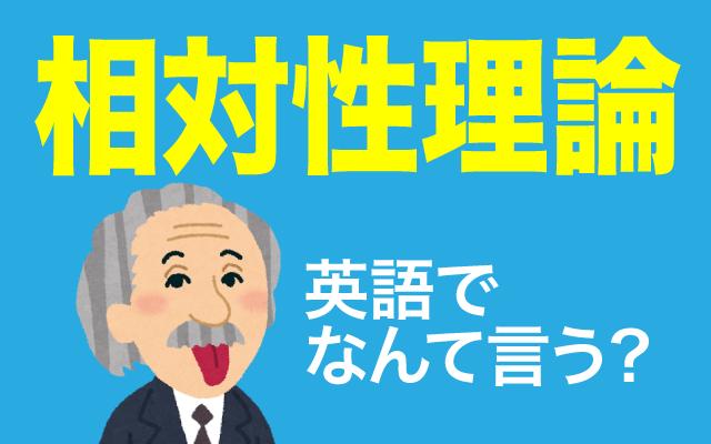 アインシュタインが唱えた【相対性理論】は英語で何て言う?