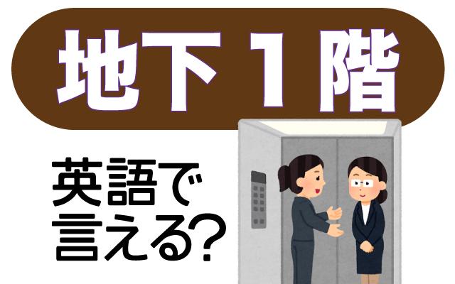建物の階数【地下一階】は英語で何て言う?