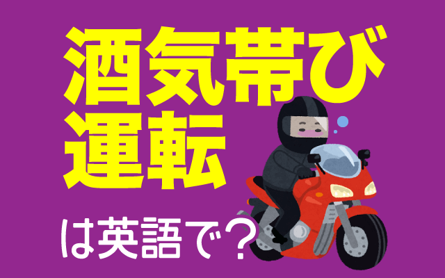 飲酒運転の【酒気帯び運転】は英語で何て言う?