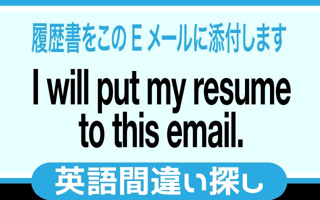 英語の間違い探し【履歴書をこのメールに添付します。】の英文にあるミスは?