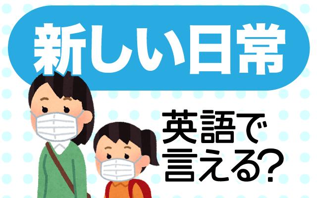 マスクや三密回避など【新しい日常】は英語で何て言う?