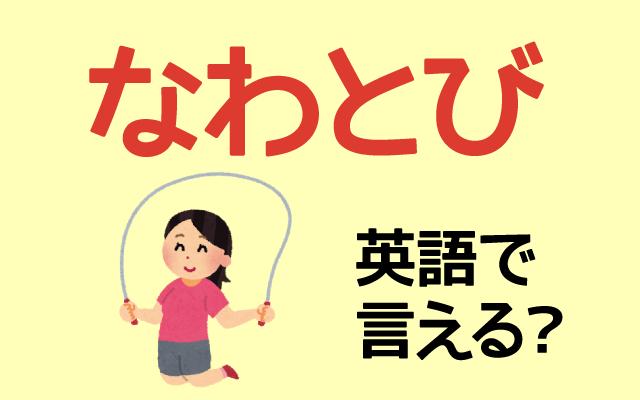 トレーニングにも使う【なわとび】は英語で何て言う?