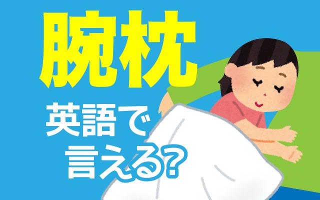 ラブラブカップルの定番【腕枕】は英語で何て言う?