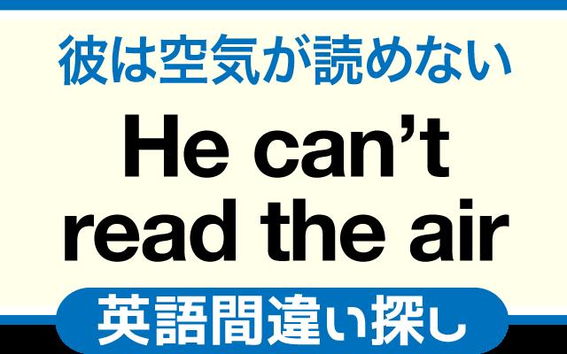 英語の間違い探し【彼は空気が読めない。】の英文にあるミスは?