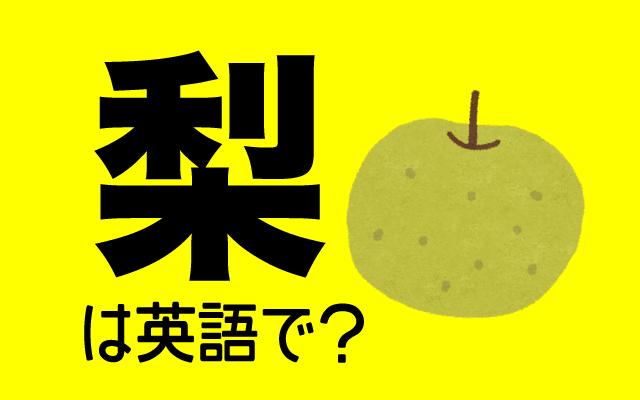 食感抜群の秋の味覚【梨(ナシ)】は英語で何て言う?