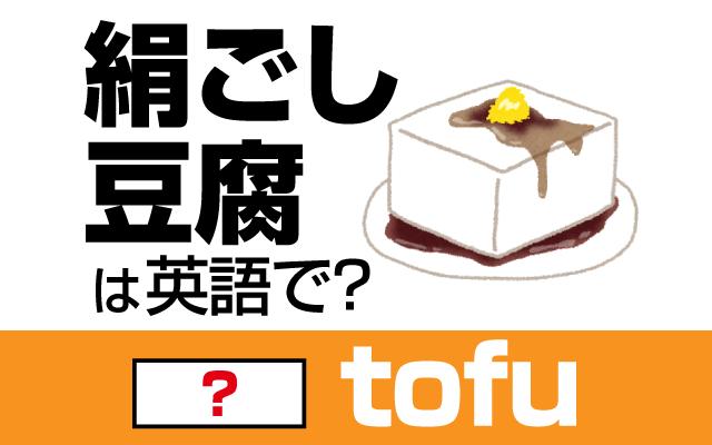 なめらかな口当たりの豆腐【絹ごし豆腐】は英語で何て言う?