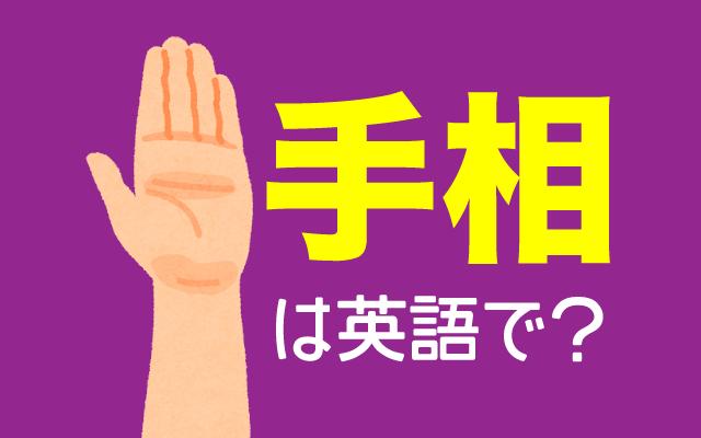 手のひらを読む占い【手相】は英語で何て言う?