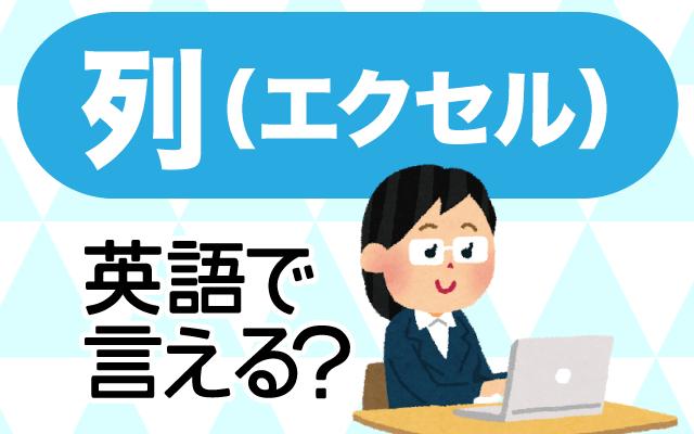 仕事で使うエクセルの【列】は英語で何て言う?