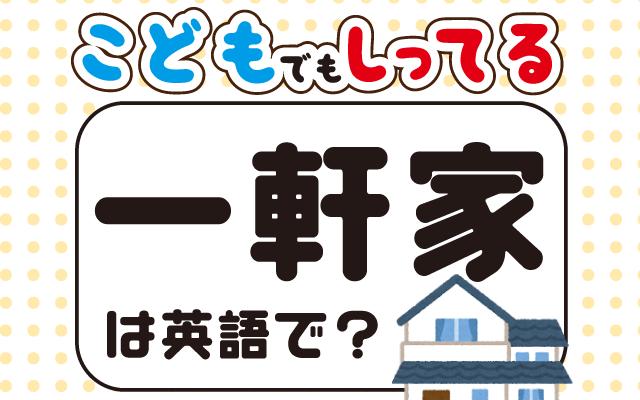 一戸建てを意味する【一軒家】は英語で何て言う?