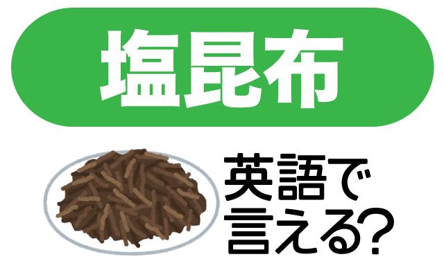 料理の味付けにも便利な【塩昆布】は英語で何て言う?