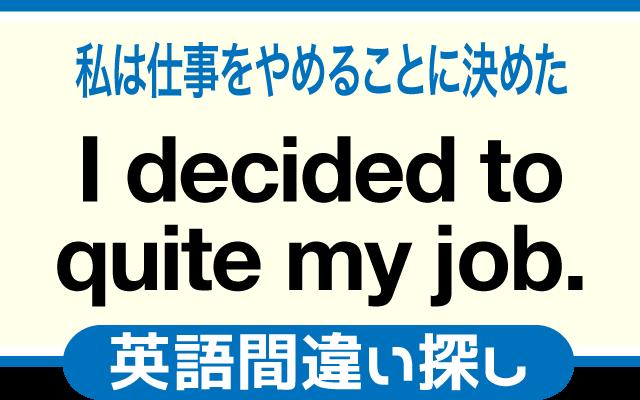 英語の間違い探し【私は仕事をやめることに決めた。】の英文にあるミスは?