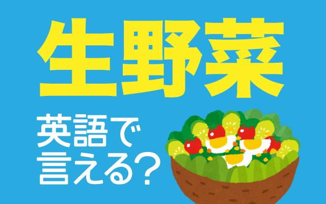 新鮮な野菜【生野菜】は英語で何て言う?