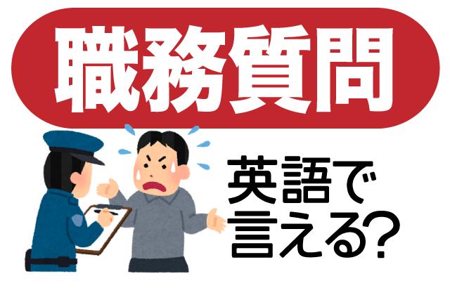 道端などで警察に引き留められる【職務質問】は英語で何て言う?