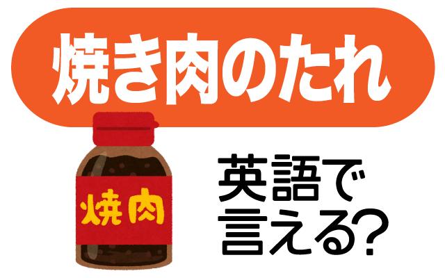 焼き肉に付けて食べる【焼肉のたれ】は英語で何て言う?