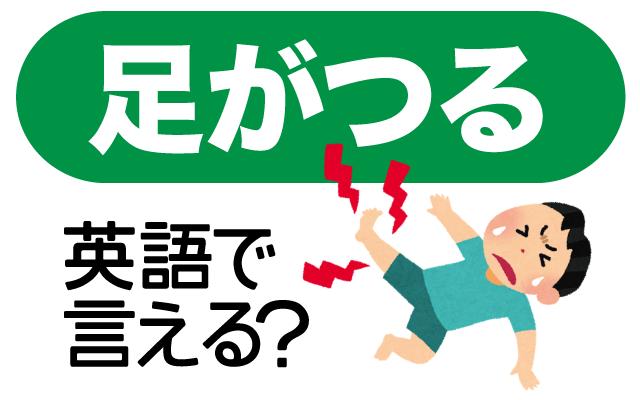 運動のし過ぎや栄養不足などで起こる【足がつる】は英語で何て言う?