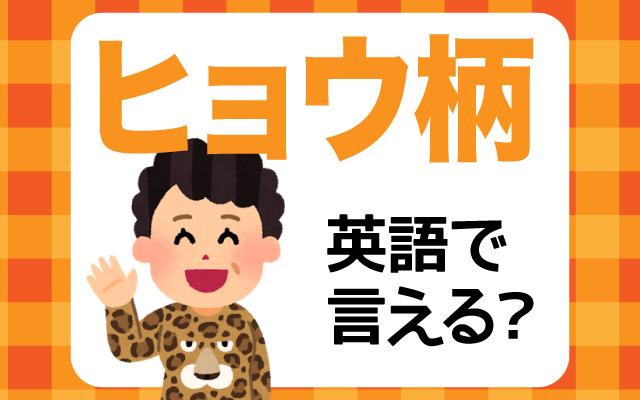 ヒョウの模様を使った【ヒョウ柄】は英語で何て言う?