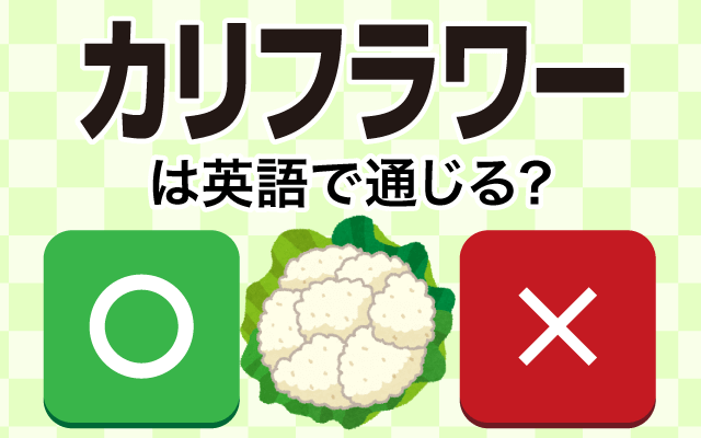 真っ白な野菜【カリフラワー】は英語で通じる?通じない?