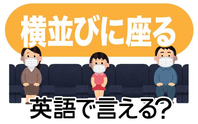 向かい合わずに【横並びに座る】は英語で何て言う?