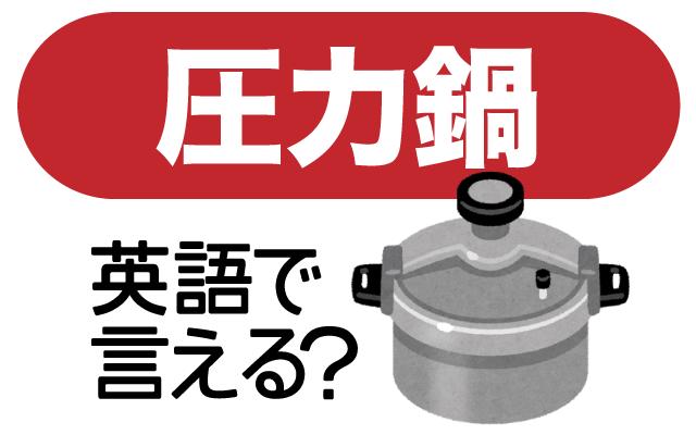時短料理に便利な【圧力鍋】は英語で何て言う?