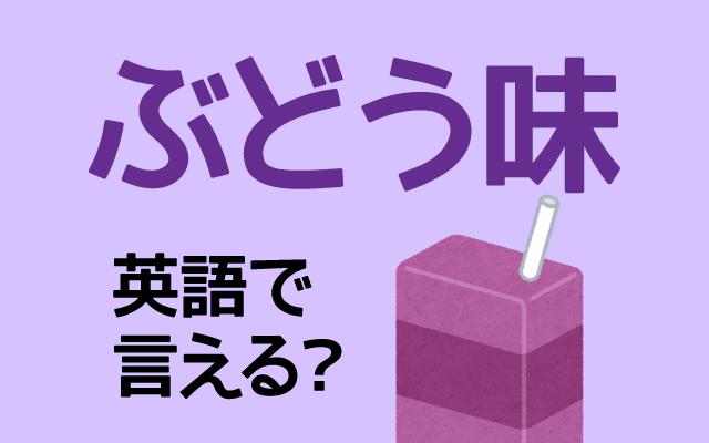 果物のぶどうの味を付けた【ぶどう味】は英語で何て言う?