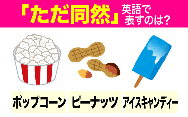 非常に安い【ただ同然】を英語で表す食べ物はどれ?