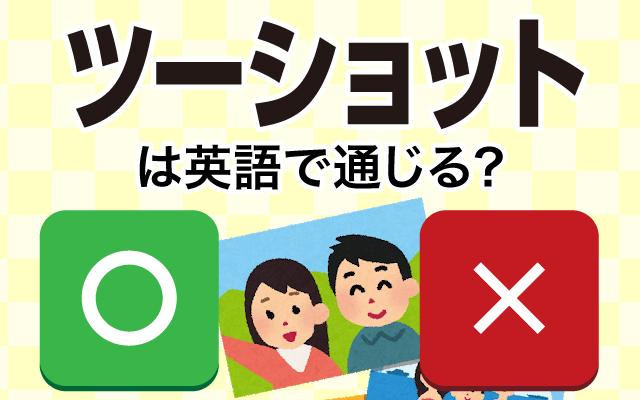 【ツーショット】は英語で通じる?通じない和製英語?