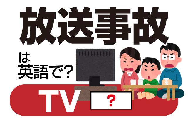 テレビ番組やニュースで起こる【放送事故】は英語で何て言う?